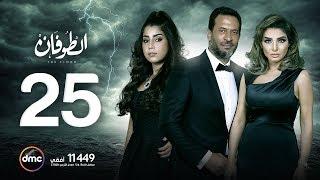 مسلسل الطوفان - الحلقة الخامسة والعشرون - The Flood Episode 25