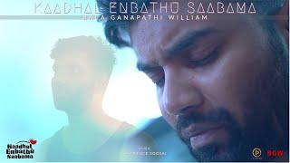 Kaadhal Enbathu Saabama - Bala Ganapathi William (Official Music Video)
