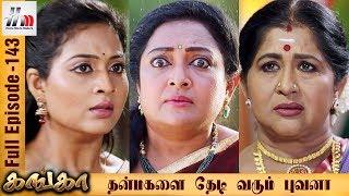 Ganga Tamil Serial | Episode 143  | 19 June 2017 | Ganga Sun Tv Serial | Home Movie Makers