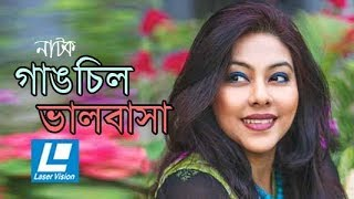 Gangchil Bhalobasha Bangla Natok | Mohon Khan | Zahid Hasan, Shomi Kaiser