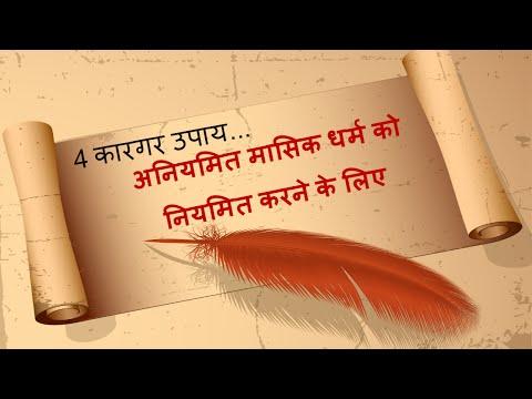 Irregular periods home remedies in hindi/कैसे करे अनियमित पीरियड्स को नियमित