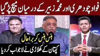 Fawad Chaudhry Vs Muhammad Zubair | In focus With Fahad Hussain