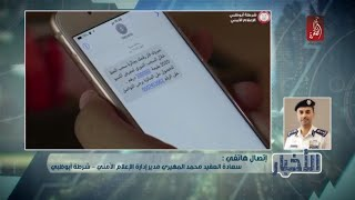 العقيد محمد المهيري يحدثنا عن حملة خلك حذر ، للتصدي للنصب الهاتفي | مساء الامارات 18-04-2018