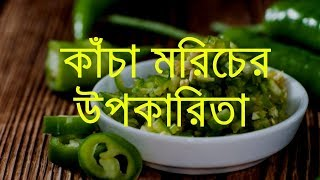 Green Chilies Health Tips In Bangla