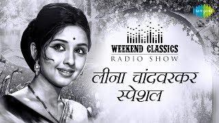 Weekend Classic Radio Show | Leena Chandavarkar Special | लीना चंदावरकर स्पेशल | HD Songs| Rj Ruchi