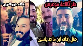 زواج ابن الفنان ماجد ياسين وحضور كل الفنانين والمطربين 2018 سنابات