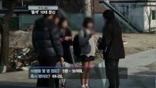 [ JTBC 추적360 ] '폭력' 새기는 10대들...문신 겉멋에 빠져 '중독 심각'