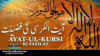 Ayatul Kursi ki fazilat ┇ آیت الکرسی کی فضیلت ┇ #AyatulKursi #Quran #Surah ┇ IslamSearch