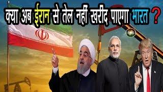 जानिए ईरान से कच्चे तेल के बैन पर भारत पर होगा कितना असर, क्या महंगा होगा पेट्रोल-डीजल?