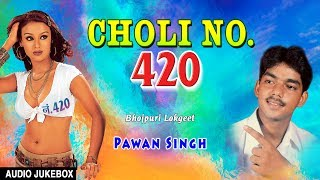 CHOLI NO.420 | BHOJPURI LOKGEET AUDIO SONGS JUKEBOX | SINGER - PAWAN SINGH | T-SERIES HAMAARBHOJPURI