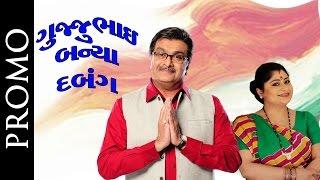 Promo : Gujjubhai Banya Dabang - Superhit Gujarati Comedy Natak 2017 - Siddharth Randeria