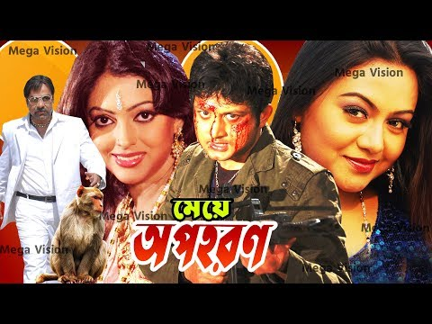 Xxx Mp4 Meye Opohoron মেয়ে অপহরণ Full Bangla Movie Amin Khan Nipun Nodi Misha Saudagar 3gp Sex