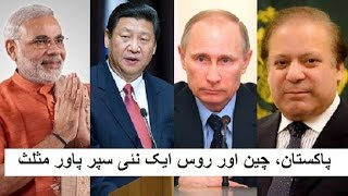 Pakistan, China and Russia new Super Power Triangle-    پاکستان، چین اور روس ایک نئی سپر پاور مثلث