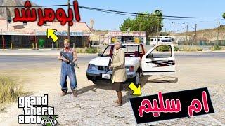 مود العجوز ام سليم ابومرشد يسرقون بقالة وبنك لايفوتكم الضحك #1 قراند GTA 5