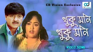Khuku Moni Khuku Moni | Rubel | Lima | Ghorar Sutro Movie Song | Bangla New Song 2017 | CD Vision