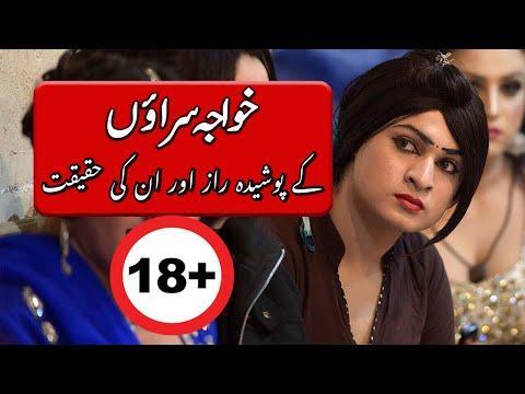 Xxx Mp4 History Of Hijra Khusra Kya Hota Hai Urdu Documentary Travel Teach 3gp Sex