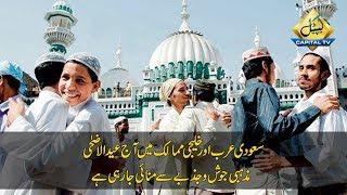 CapitalTV: Eid-ul-Azha being celebrated in Saudi Arabia, ME countries today