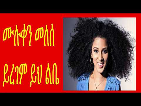 Xxx Mp4 Ethiopian Music Muluken Melese YiregemYih Libe ሙሉቀን መለሰ ይረገም ይህ ልቤ 3gp Sex