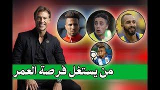 أسماء مغربية من الممكن أن تعود لمعسكر المنتخب المغربي وأخرى جديدة لأول مرة في لائحة هيرفي رونار