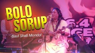 Bolo Shorup - Baul Shafi Mondol | Spice Music Lounge