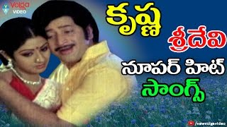 Krishna And Sridevi Super Hit Telugu Video Songs Collection - Telugu Super Hit Songs - 2016