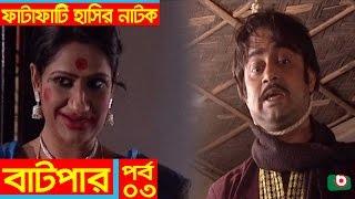 Fatafati Hasir Natok | Batpar | EP - 03 | AKM Hasan, Bonna Mirza, Fozlur Rahman Babu, Monira Mithu