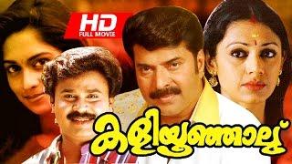 Malayalam Full Movie | Kaliyoonjalu [ HD ] | Superhit Movie | Ft. Mammootty, Dileep, Shobana