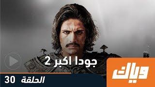 جودا أكبر - الموسم الثاني - الحلقة 30 | WEYYAK.COM