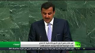 أمير قطر يتهم الدول الأربع بالتخطيط لاخضاع بلاده للوصاية الشاملة ويصف الحصار بالغدر
