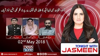 Tonight with Jasmeen | 02-May-2018 | Siddiq Al Farooq | Yasmin Rashid | Aamir Hassan |