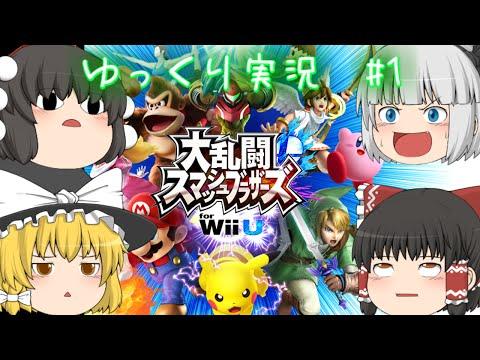 【ゆっくり実況】【大乱闘スマッシュブラザーズ Wii U】大乱闘さんいらっしゃい part1