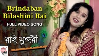 Brindaban Bilashini Rai-Full Video Song | Rai Sundori | Dipanwita Chowdhury | Bangla Lok Geeti