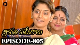 Epi 805 | 30-06-2016 | Sravana Sameeralu Telugu Daily Serial