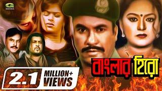 Bangla Superhit HD Movie | Banglar Hero | বাংলার হিরো | ft Manna | Nodi | Miju Ahmed | Omar Sani