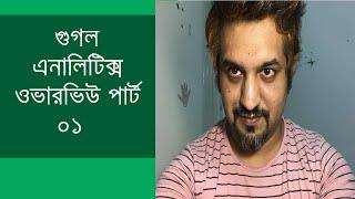 Google Analytics Overview in Bangla - Part 01
