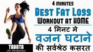 exercises for weight loss fast at home for women & men in hindi, India | Fitness Rockers