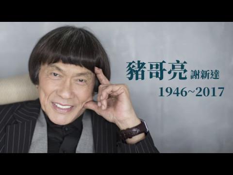鏡週刊 緬懷豬哥亮》破億票房天王 電影總紀錄