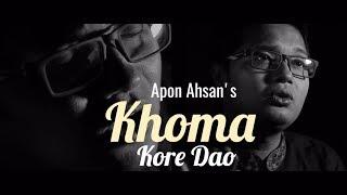 Khoma Kore Dao by Apon Ahsan | Khoma Kore Dao | Islamic song |