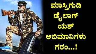 Maasti gudi duniya vijay dialog created angry on Yash Fans | Maasthi Gudi Kannada Movie | mastigudi