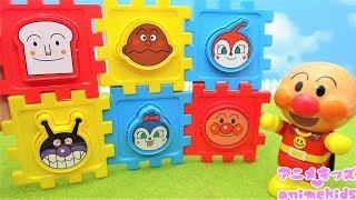 アンパンマン アニメ おもちゃ くみくみキューブ パズル じょうずにできるかな? ❤ アニメキッズ