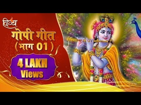 Xxx Mp4 Gopi Geet Srimad Bhagavat Gopi Geet Part 01 Krishna Channel Divya 3gp Sex