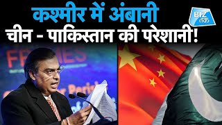 India Beats China Pakistan In Business Mukesh Ambani Giga Fiber Plan II Varun awasthi