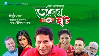 Vober Hat (ভবের হাট) | Bangla Natok | Part- 6 | Mosharraf Karim, Chanchal Chowdhury