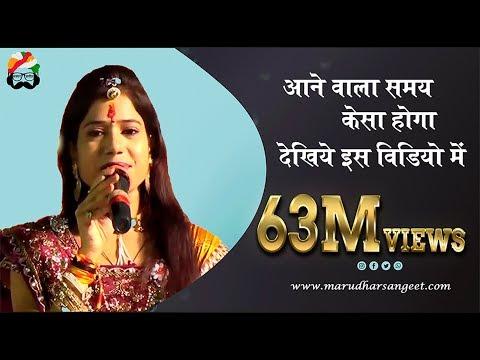 Xxx Mp4 II Alka Sharma II New Song 2017 जीस बात को सुन करके जीवन बदल जाये 3gp Sex