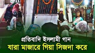 নাউযুবিল্লাহ | ভন্ড পীরেরা এসব কি করছে?? | New vondo pir video 2017 |