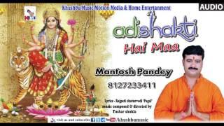 aadi shakti hai tu || aadi shakti hai maa || mantosh pandey sargum || devigeet || khushbu music