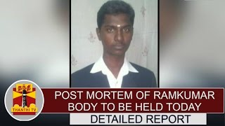 Post Mortem of Ramkumar body to be held today | Detailed Report | Thanthi TV