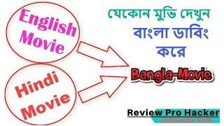 How To Dubbing Bangla from English ,Hindi or Others Movie l যেকোন মুভি দেখুন বাংলা ডাবিং করে