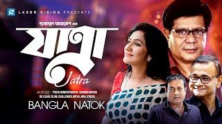 Jatra | Bangla Natok | Humayun Ahmed | Shadhin Khosru, Dr. Ejajul Islam, Challenger