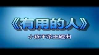 陈国荣 - 有用的人 (小孩不笨主题曲) [附歌词版]